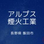 アルプス煙火工業(株)