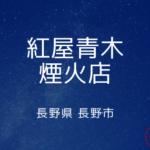 (株)紅屋青木煙火店