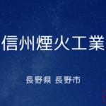 信州煙火工業(株)