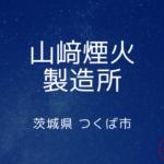 (株)山﨑煙火製造所