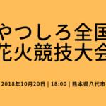 やつしろ全国花火競技大会☆秋の熊本とハイレベルな花火を楽しみに行こう