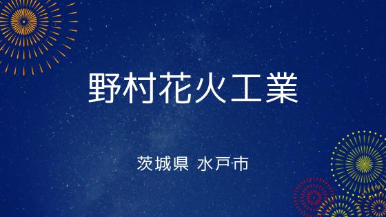 野村花火工業(株)