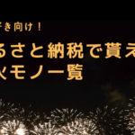 花火好き向け!ふるさと納税でもらえる花火関連の返礼品リスト〜2018年版〜