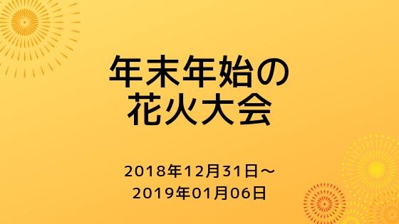 年末年始に開催される花火大会ほぼ100件【2018→2019年版】